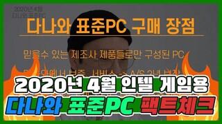 믿을 수 있는 제품으로 구성했다는 4월의 인텔 게임용 표준PC를 팩폭하다 [다나와 표준PC]