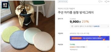 인룸 쿠션 마카롱 원형 방석 9,900원 + 무배!