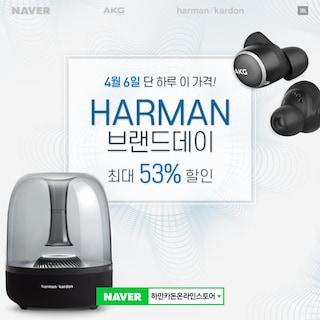 [4월 6일 단 하루!! 최대 53% 할인] 'JBL·AKG·하만카돈' 브랜드데이 이벤트