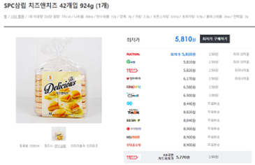 SPC삼립 치즈앤치즈 빵 42개입=7,980원+무배