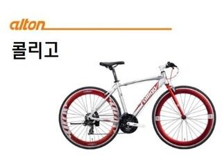 [출시가 58%▼ ] 알톤 하이브리드 자전거,  17.6만원!!