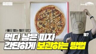 [쓸없팁] 먹다 남은 피자 간단하게 보관하는 방법