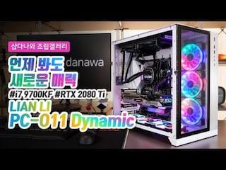 언제 봐도 새로운 매력 - 리안리 PC-O11 Dynamic WHITE