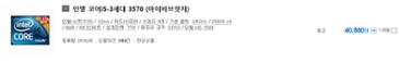인텔 코어i5-3세대 3570 (아이비브릿지)