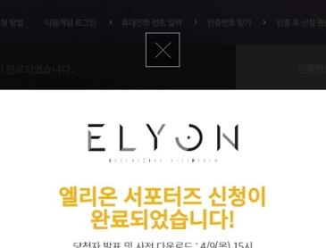 엘리온 서포터즈 신청 완료~