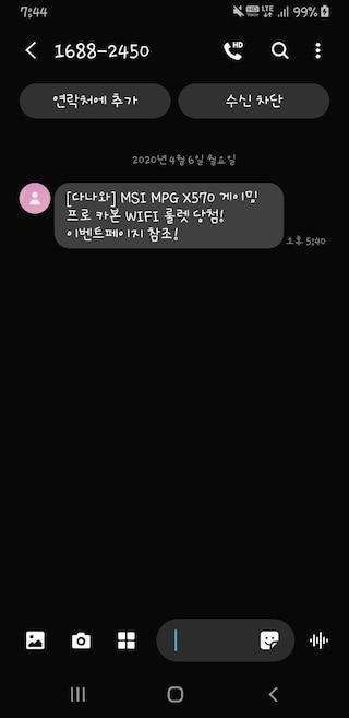 [인증] MSI MPG X570 룰렛 당첨!