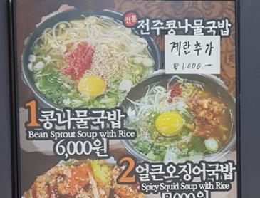 [고양 대화역] 전주 콩나물국밥