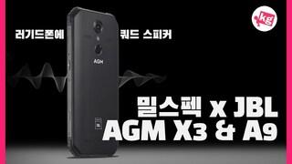 러기드폰에 JBL 쿼드 스피커?? AGM X3 & A9 개봉기 [4K]