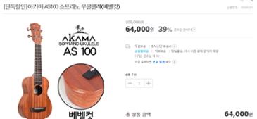 [위메프] 단독특가 아카마 AS100 + 사은품 8종 + 무배