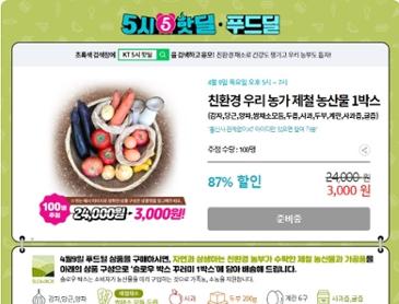 KT핫딜 친환경 농가 제철 농산물 1박스가 3,000원!!
