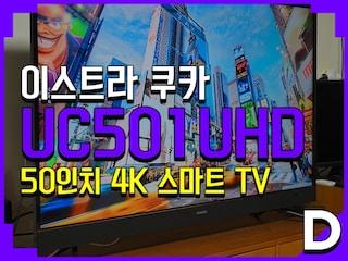 이스트라 쿠카 UC501UHD 50인치 UHD 스마트 TV 살펴봅시다