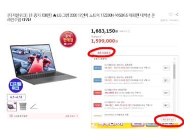 [위메프] LG 그램 17인치 노트북 17ZD90N-VX5BK / 1,384,150원 구매가능 / 최대 299,000원 할인