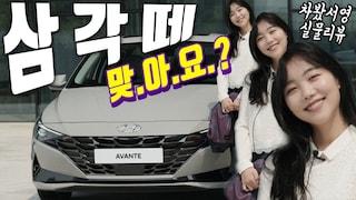 이게 아반떼....라고요? 풀체인지 신형 아반떼 실물 리뷰!! (CN7, 외관, 실내, 2열, 가격, 트렁크, Hyundai, Avante, Elantra, 2021)