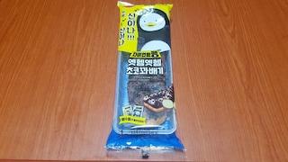 초콜릿이 코팅되어 있는 삼립 '엣헴엣헴 초코 꽈배기'