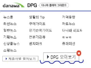 DPG 모아보기 게시판 오픈