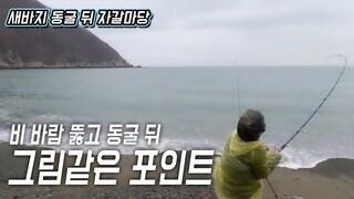 새바지 동글 뒤 자갈마당 그림같은 포인트 fishing aing2 [여자 낚시꾼 아잉2]