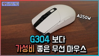 로지텍 G304 보다 저렴한, 가성비 무선 게이밍 마우스 앱코 A250W 리뷰!