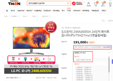 [티몬] LG 24인치 3면 슬림베젤 모니터 24ML600SW 행사소식