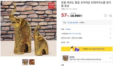 돈을 부르는 황금 코끼리상 10,900원+무배!