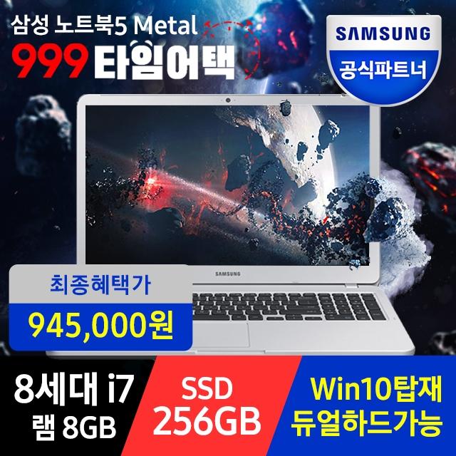 [타임어택 특별가 94만원] 삼성노트북5 Metal NT560XBE-K74 8세대i7 NVMe256GB(듀얼가능) Win10+오피스 가성비甲 당일발송!!