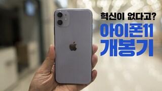 대박날 것 같다...아이폰11 퍼플 진심 이쁨! iPhone 11 개봉기