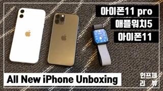 아이폰11 아이폰11프로 애플워치5  사과농장 언박싱 하울