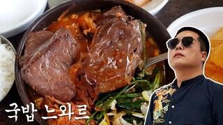 5000원 국밥 선지양 실화냐? 국상무