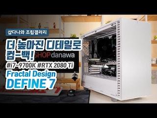 더 높아진 디테일로 컴백! - Fractal Design Define 7