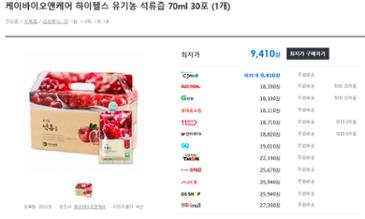 유기농 석류즙 30포=9,410원+무배