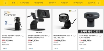 웹캠 가격 심각하네요