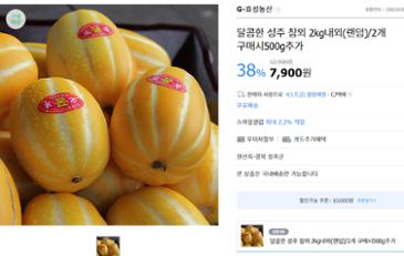 성주 참외 2kg내외(랜덤과) - 7,900원 + 무배