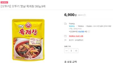 오뚜기 옛날 육개장 300g (9개) - 6,900원[무배]