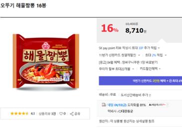 오뚜기 해물짬뽕 120g (16봉) - 8,710원[무배]