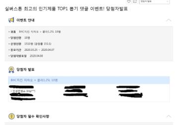 실버스톤 최고의 인기제품 TOP1 뽑기 댓글 이벤트~ 당첨인증