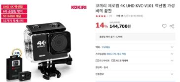 [옥션] 제로캠 4K UHD KVC-V101 액션캠 가성비의 끝판 (144,700/무료배송)
