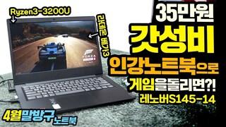 35만원 갓성비 인강노트북으로 게임을 돌려봤습니다! 레노버 S14514 Picasso R3 4월 말방구 노트북