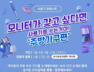 [사용기콘테스트] 경품 수령!