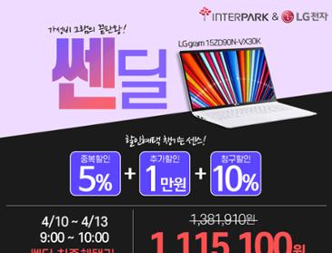 인터파크 쎈딜 LG그램 15ZD90N-VX30K 최종가 1,115,100원