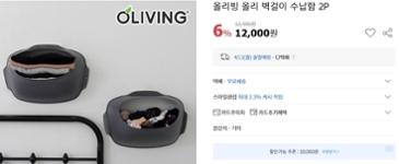 올리빙 올리 벽걸이 수납함 2개 12,000원 + 무배!