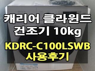 캐리어 클라윈드 의류건조기 KDRC-C100LSWB 10kg 구매 후기