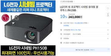 [대박할인] LG 노트북 그램 리퍼 초특가할인 1,166,080원 (i7 8550U/16G/512G SSD) 10대한정