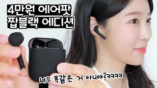 4만원짜리 무광블랙 에어팟 직접 써봤습니다ㅋㅋㅋㅋㅋㅋ (feat.경찰차 에디션)