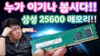 [컴디씨] 드디어 발매된 삼성 25600 메모리!! 오버클럭까지!! 그런데 말입니다?..