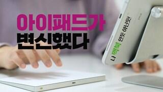 아이패드 프로 맥북처럼 활용하기! 트랙패드 이걸 사야할까?