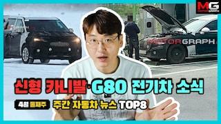 신형 카니발·G80 전기차 소식 등 주간 자동차 뉴스 TOP8(4월 2주차)
