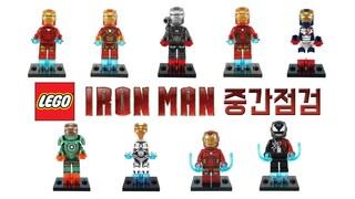 중간 점검! 레고 아이언맨 수트 전종 도전 어디까지 왔나?  장기프로젝트(#09)_레고매니아_LEGO Mania