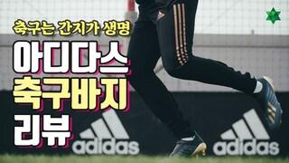 간지나는 선수핏 축구 바지 리뷰 3탄!!! 아디다스의 '콘디보 20 얼티메이트 팬츠'를 입어봤습니다 (ADIDAS CONDIVO 20 ULTIMATE)