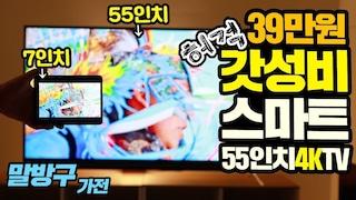 태블릿 보다 저렴한 39만원 미친 갓성비  55인치 4K TV  스마트 기능은 덤?!  이스트라 UA550UHD