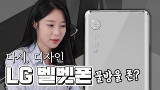 LG 벨벳폰, 물방울 카메라에 엣지 디스플레이까지...역대급 디자인 내놓은 LG