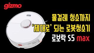 물걸레 청소까지 '제대로' 되는 로봇청소기, 로보락 S5 max